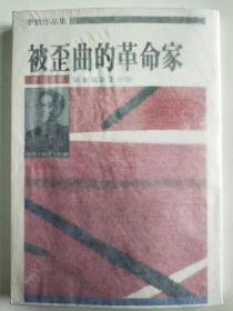 国学大师、中国近代史学者 李敖2000年签名赠树兴《被歪曲的革命家-李敖全集》第八集第二分册平装一册HXTX308245
