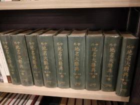 中外地名大辞典 全9册
