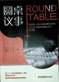 圆桌议事:ROUNDTABLE 第二十八届中国新闻奖一等奖新闻名专栏类