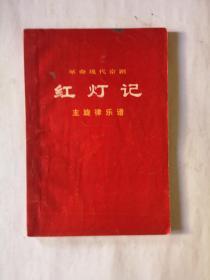 革命現代京劇  紅燈記  主旋律樂譜