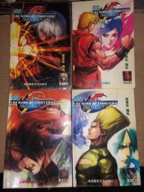 拳皇2001 1—8  全8册