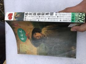 艺术家 1997年第10期 移民与艺术专辑
