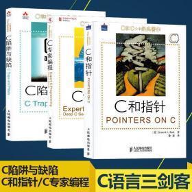 C和指针+C专家编程+C陷阱与缺陷 全3册 c语言程序设计开发3本组合