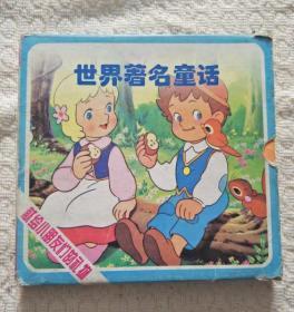 <<世界著名童话>>(珍藏本)续1,1一10册,缺1 8 外盒8品,书9品