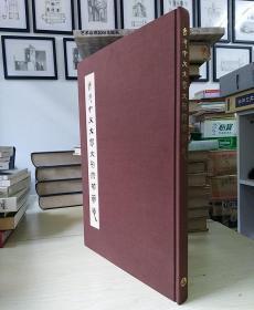 陈松长编著·香 港中文大学文物馆藏品专刊之七·《香 港中文大学文物馆藏简牍》·8开·精装本·一版一印