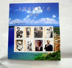 邮票纪念张10套合售:人物 连战 (北京邮票厂 印制)