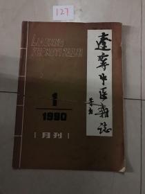 辽宁中医杂志1990  总第133期