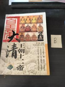 中国帝王与宰相大观-大清王朝十二帝