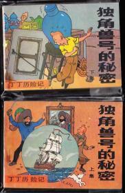 独角兽号的秘密一套二本全--文联精品丁丁 小套书连环画