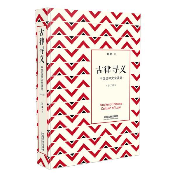 古律寻义——中国法律文化漫笔:修订3版
