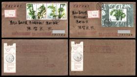 实寄封-1993-7竹子邮票4全加小型张2个封 哈尔缤首日实寄快件封