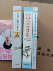中国鸟类野外手册+中国兽类野外手册+中国香港及华南鸟类野外手册 【3册合售】