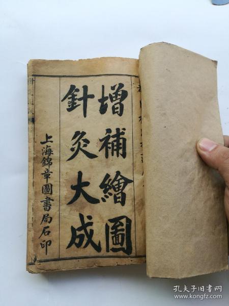 中医,针灸大成十二卷完整一套全