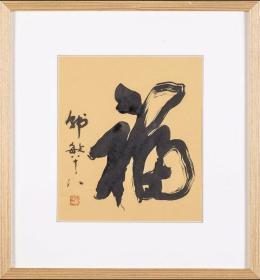 """韩敏 草书""""福"""" 1框  27x24cm/0.6平尺"""