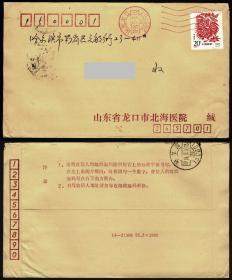 1993-1癸酉年鸡2-1 销1995山东龙口腰框编码机盖戳实寄封