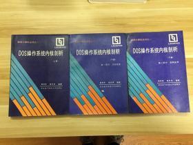 联想计算机丛书之一:DOS操作系统内核剖析 上册、下册【第一部分·文件系统+第二部分·控制进程】,三册全