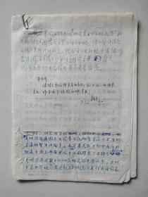 手写稿【中国晚前寒武纪古生物及其地层意义的研究报告 】的总评意见等   16开  13页  1983年