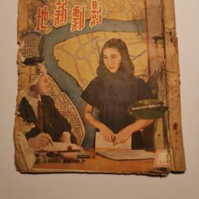 1950年10月《影剧新地》