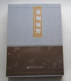 郊垌綠野(上海濱江森林公園規劃設計研究與思考)