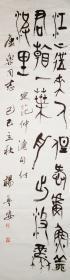 杨鲁安  篆书条屏  手写书法作品