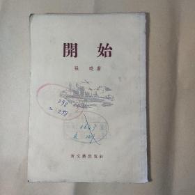 开始 ( 张晓著 1955版 新文艺)