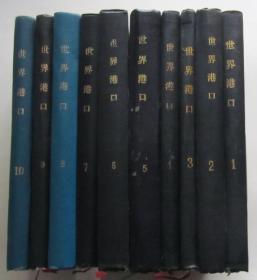 世界港口(10册全)