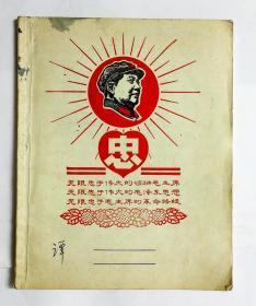 放光芒主席头像三忠于 练习薄 记录毛主席语录及文章释义
