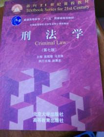 """刑法学(第七版)/全国高等学校法学专业核心课程教材·普通高等教育""""十一五""""国家级规划教材·面向21世纪课程教材"""
