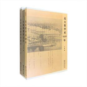 """""""北大哲學系百年系慶叢書""""3冊:《北京大學哲學學科史》《北大哲學系1952年》《守望智慧的記憶》"""