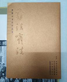 【签名本】· 2000·《孙晓云书法作品展·书法有法》·宣传册·平装