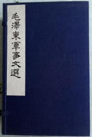 毛泽东军事文选  线装本  [一函四册全]