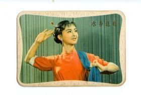 1978年年历卡、年历片—水乡送粮(1枚)