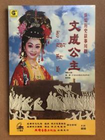 VCD新编历史故事川剧文成公主刘萍2片套装未拆包装品如图