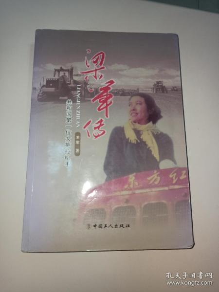 【两册合售】  共和国第一位女拖拉机手、62年一元人民币原型人物 梁军  亲笔签名本《梁军传》,品相如图