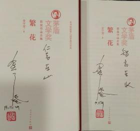 金宇澄签名钤印题词/初版一印《繁花》茅盾文学奖红茅精装版