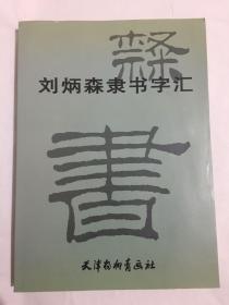 刘炳森隶书字汇