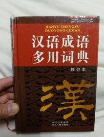汉语成语多用词典(修订本)