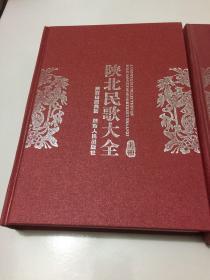 陕北民歌大全(上下册)