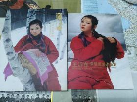 【签名本】·02·  凯·旋艺术空间·《约会春天:王沂东艺术展》·【印量500册】· 2010