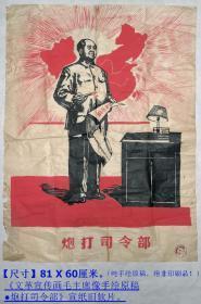《文革宣传画毛主席像手绘原稿●炮打司令部》宣纸旧软片◆◆老宣传画手绘原稿,绝非印刷品◆◆