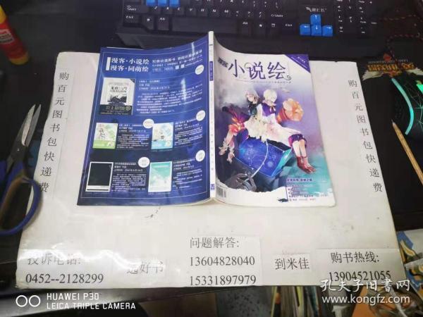 漫客·小说绘2010年9月总第12期
