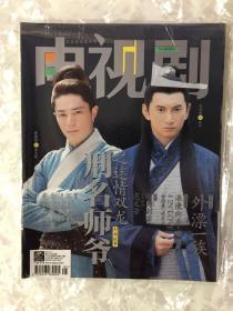 电视剧封面霍建华吴奇隆