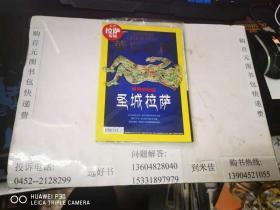 华夏地理2014年第4期  圣城   16开本
