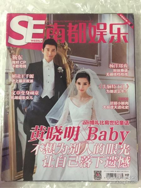 南都娱乐周刊封面Angela baby杨颖 黄晓明
