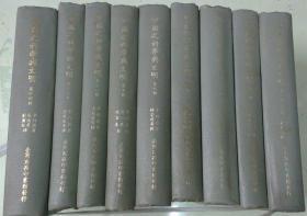 中国之科学与文明 1-14册 9册合售