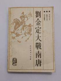 传统评书:刘金定大战南唐