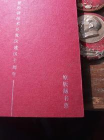安徽版画家谢海洋,,藏书票。