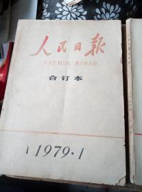 1979年人民日报合订本二册。