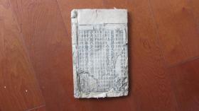 书经卷之五(一册)及毛氏品物图说(15页)