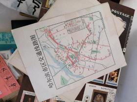 哈尔滨市交通图  有语录